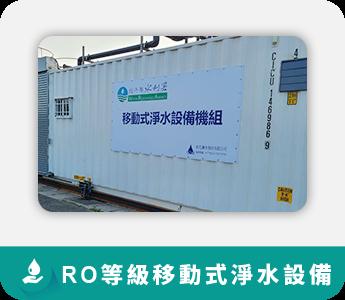 RO等級移動式淨水0305
