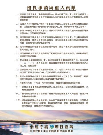 許永聖-02_圖示