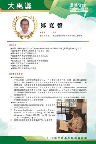 英雄榜-大禹獎-鄭克聲_圖示