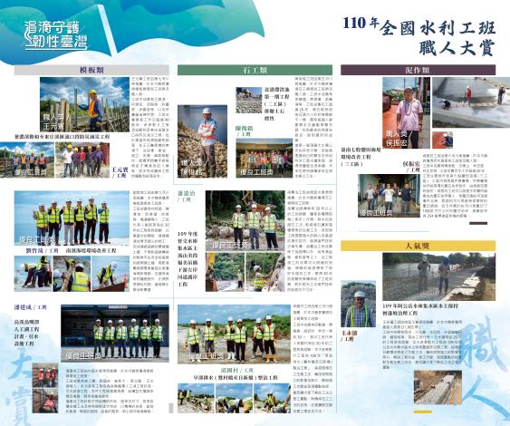110年全國水利工班職人大賞-1001-FINAL_圖示