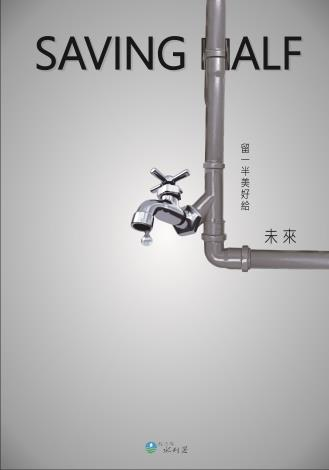 佳作-SAVING HALF_圖示