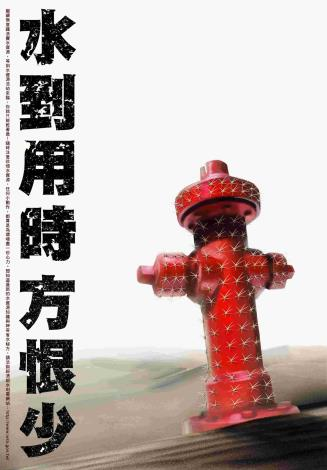 firewater_圖示