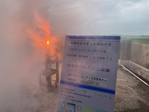 1100505-寶二地面人工增雨作業_圖示
