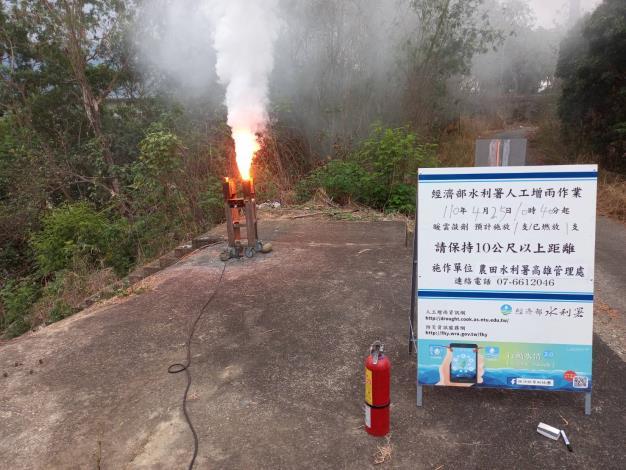 1100425-旗山地面人工增雨作業_圖示