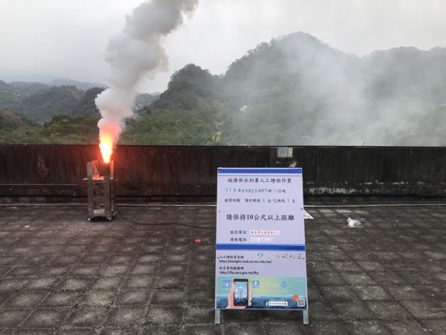 1100425-鯉魚潭地面人工增雨作業_圖示