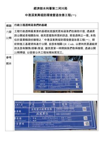 行政透明基礎訊息_圖示