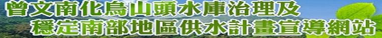 曾文南化烏山頭水庫治理及穩定南部地區供水計畫宣導網_圖示