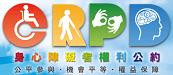 身心障礙者權利公約資訊網_圖示