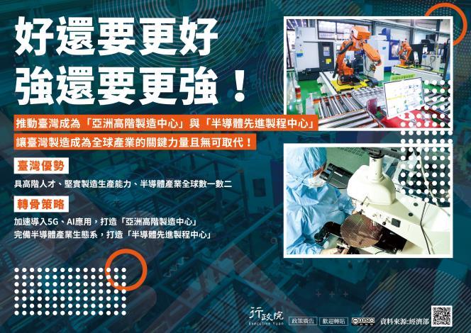 109.08.18 推動台灣成為「亞洲高階製造中心」與「半導體先進製程中心」_圖示