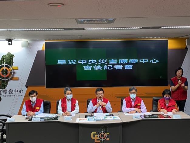 旱災中央災害應變中心第一次工作會議會後記者會_圖示
