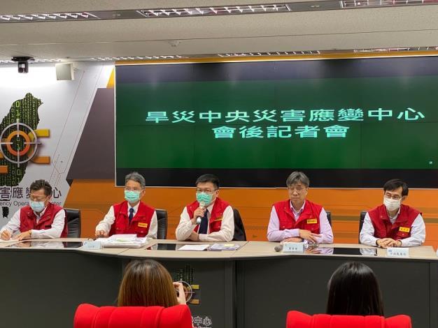 部長主持旱災中央災害應變中心第二次工作會報會後記者會_圖示