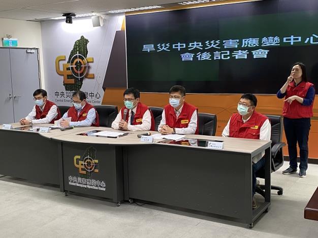 旱災中央災害應變中心第7次工作會報會後記者會_圖示