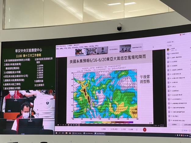 旱災中央災害應變中心今(19)日召開第13次工作視訊會報3_圖示