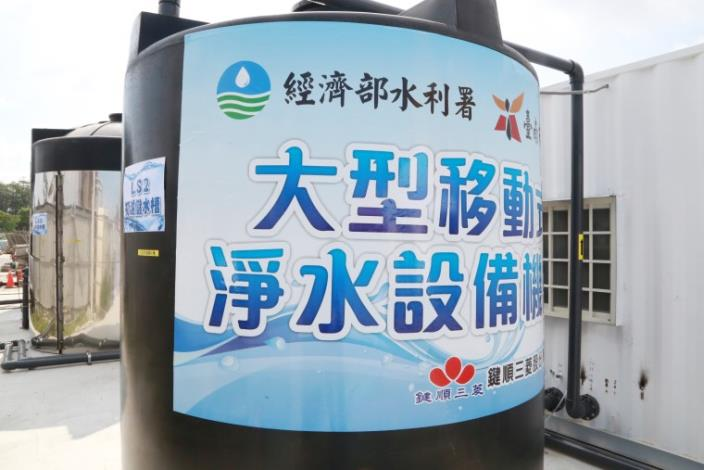 水利署找水總動員!  5月底陸續新增移動式淨水設備每日產水9,225噸台南市大型02_圖示