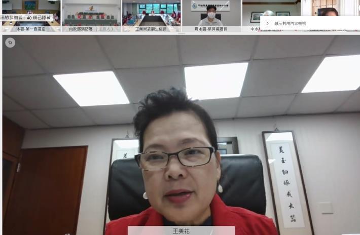 經濟部長王美花主持旱災中央災害應變中心第15次工作視訊會報_圖示