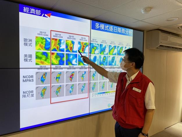 因應盧碧颱風水利署今(4)日召開防汛整備視訊會議5_圖示