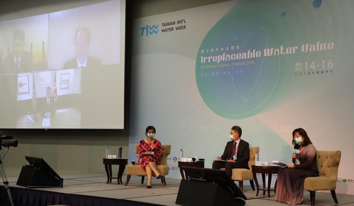 水利署舉辦2021台灣國際水週國際論壇—綜合座談1_圖示
