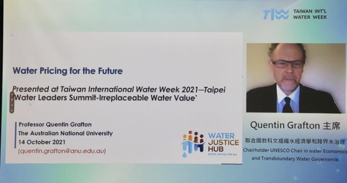 水利署舉辦2021台灣國際水週國際論壇-聯合國教科文組織水經濟學和跨界水治理Quentin Grafton主席演說_圖示