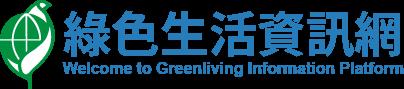 綠色生活資訊網_圖示