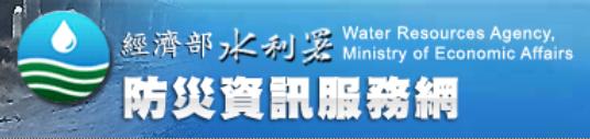 防災資訊服務網_圖示