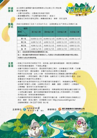 2021河顏藝思繪畫比賽-報名簡章_02_圖示