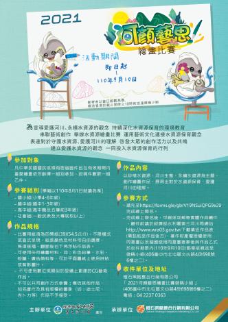 2021河顏藝思繪畫比賽-報名簡章_01_圖示