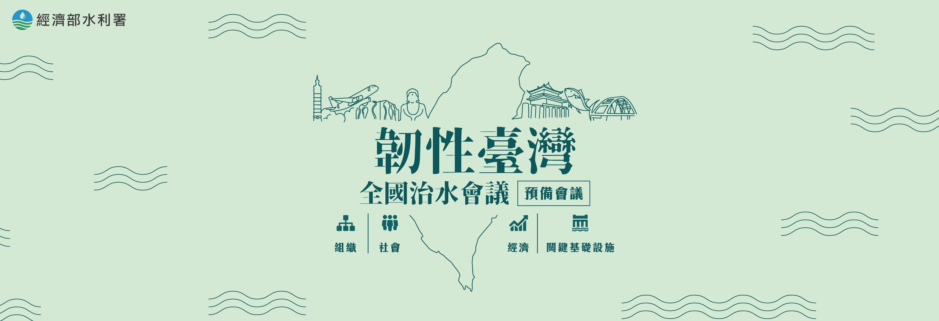 「韌性臺灣-全國治水會議」預備會議