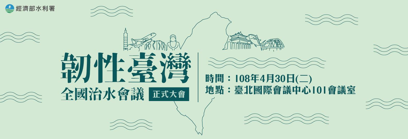 「韌性臺灣-全國治水會議」