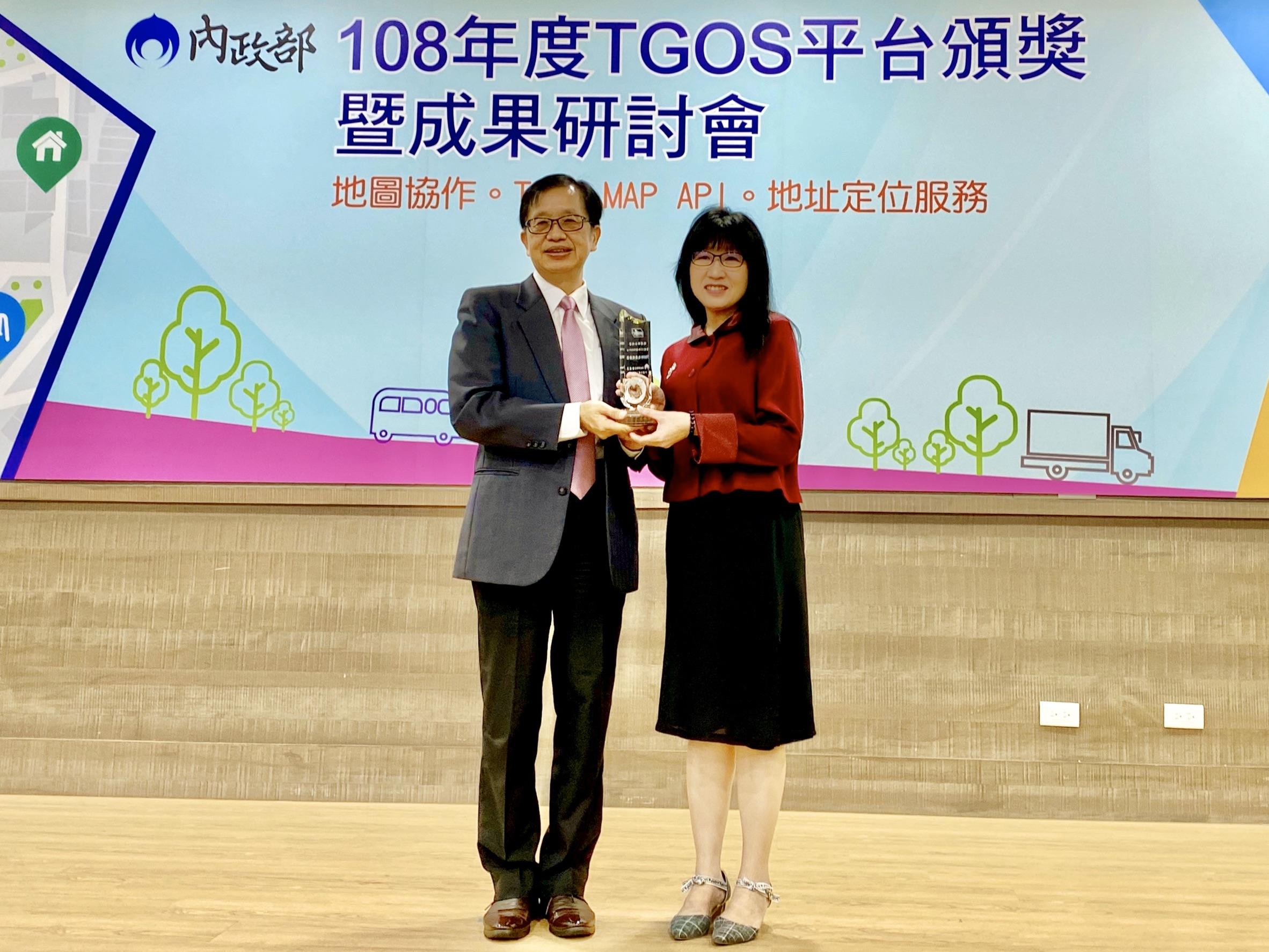 1081120-地理資訊平台-獲TGOS流通服務獎_圖示