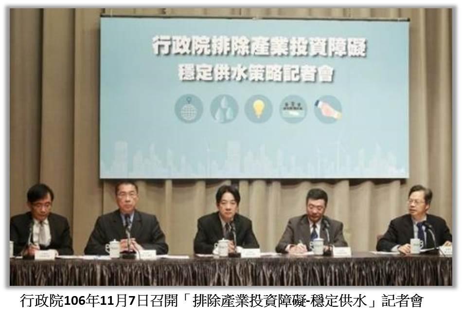行政院106年11月7日召開「排除產業投資障礙-穩定供水」記者會