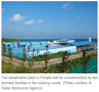 The desalination plant in Penghu will be complemented by two planned facilities in the outlying county. (Photo courtesy of Water Resources Agency)