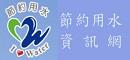 節約用水資訊網 _圖示