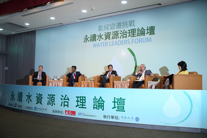 Water Leaders Forum in 2018