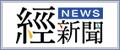 經新聞_圖示