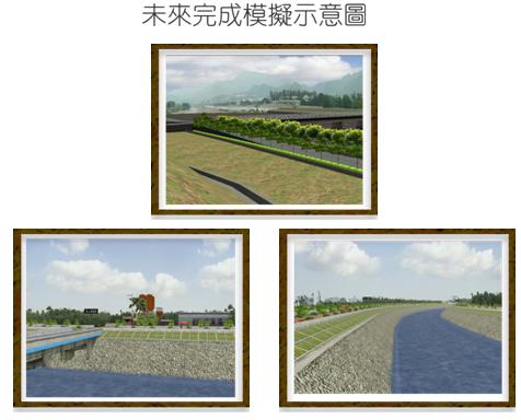 大里溪第三期治理計畫未來完成模擬示意圖