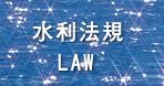 水利法規_圖示
