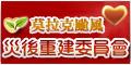 行政院莫拉克颱風災後重建推動委員會_圖示