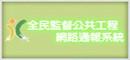 全民監督公共工程通報系統_圖示
