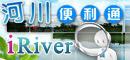 河川便利通_圖示