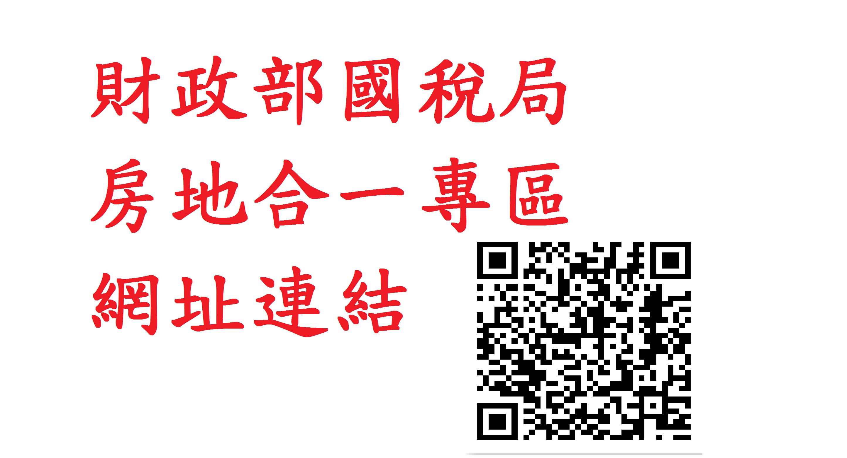 財政部國稅局房地合一專區QR Code或連結網址_圖示