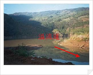 截水溝設置-溢流道
