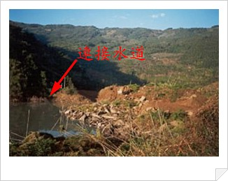 截水溝設置-連接水道