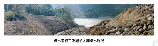 現階段執行成果-導水道施工及澀子坑湖降水現況