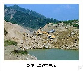 現階段執行成果-溢流水道施工圖