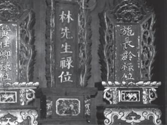 林先生廟供奉三位對開築八堡圳有卓越貢獻之先賢(西元2005年3月吉日,謝景攝 來源:鄉土研究 陳水源)。