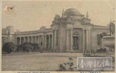 台北市公館--自來水園區.自來水博物館。來源:國家圖書館