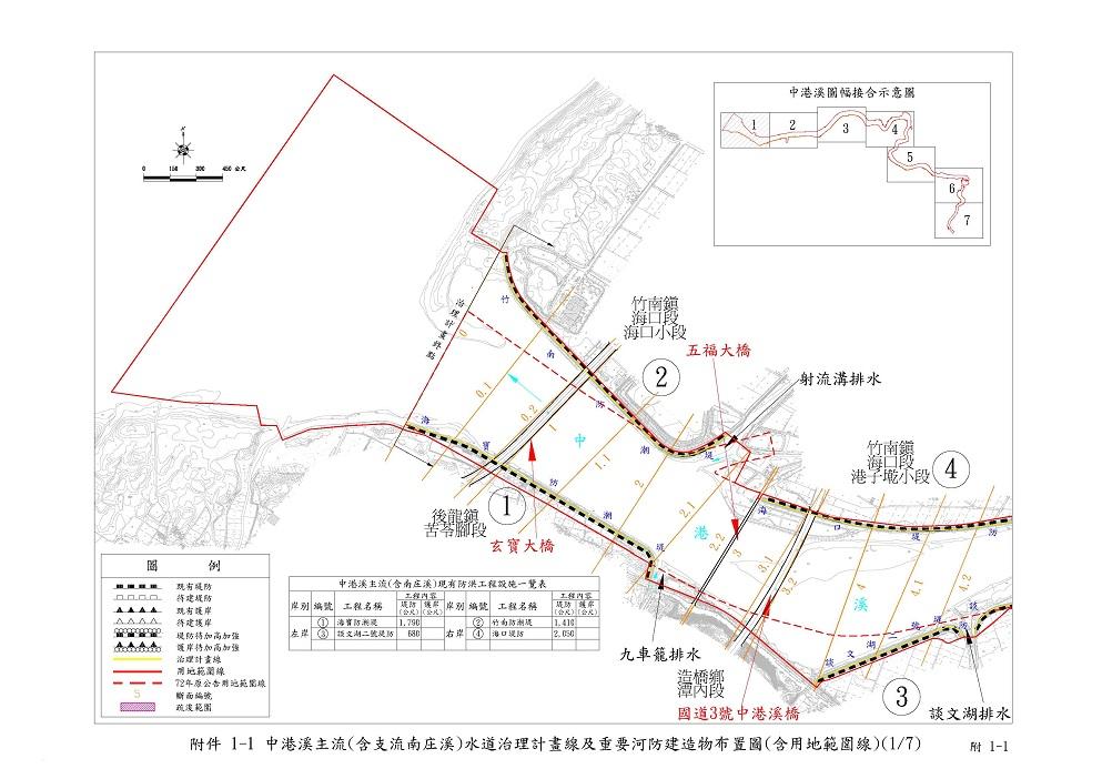 中港溪主流(含南庄溪)重要河防建造物布置圖1