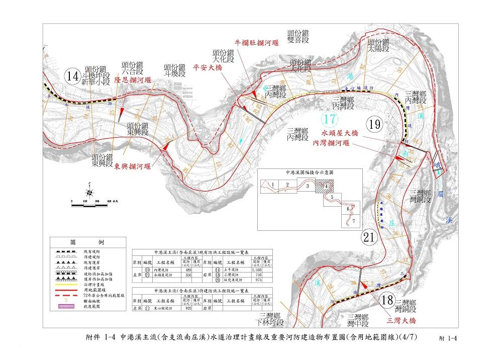 中港溪主流(含南庄溪)重要河防建造物布置圖4